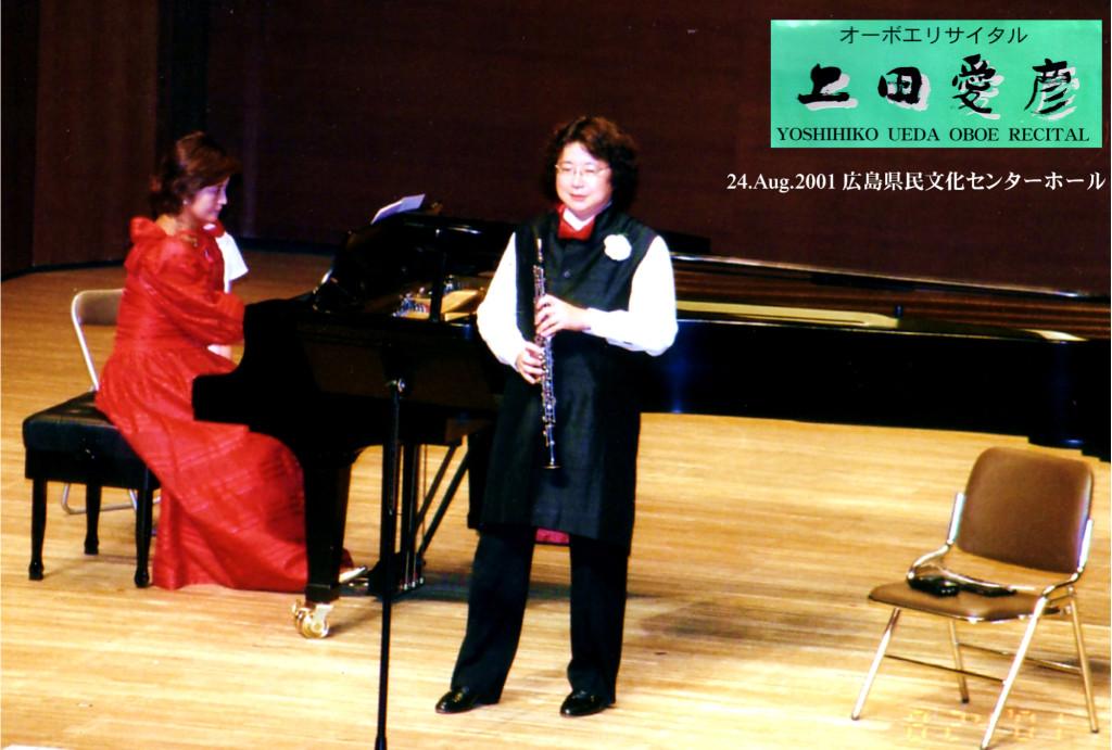 第6回 シューマン作曲 3つのロマンス 作品94 アダージョとアレグロ 作品70