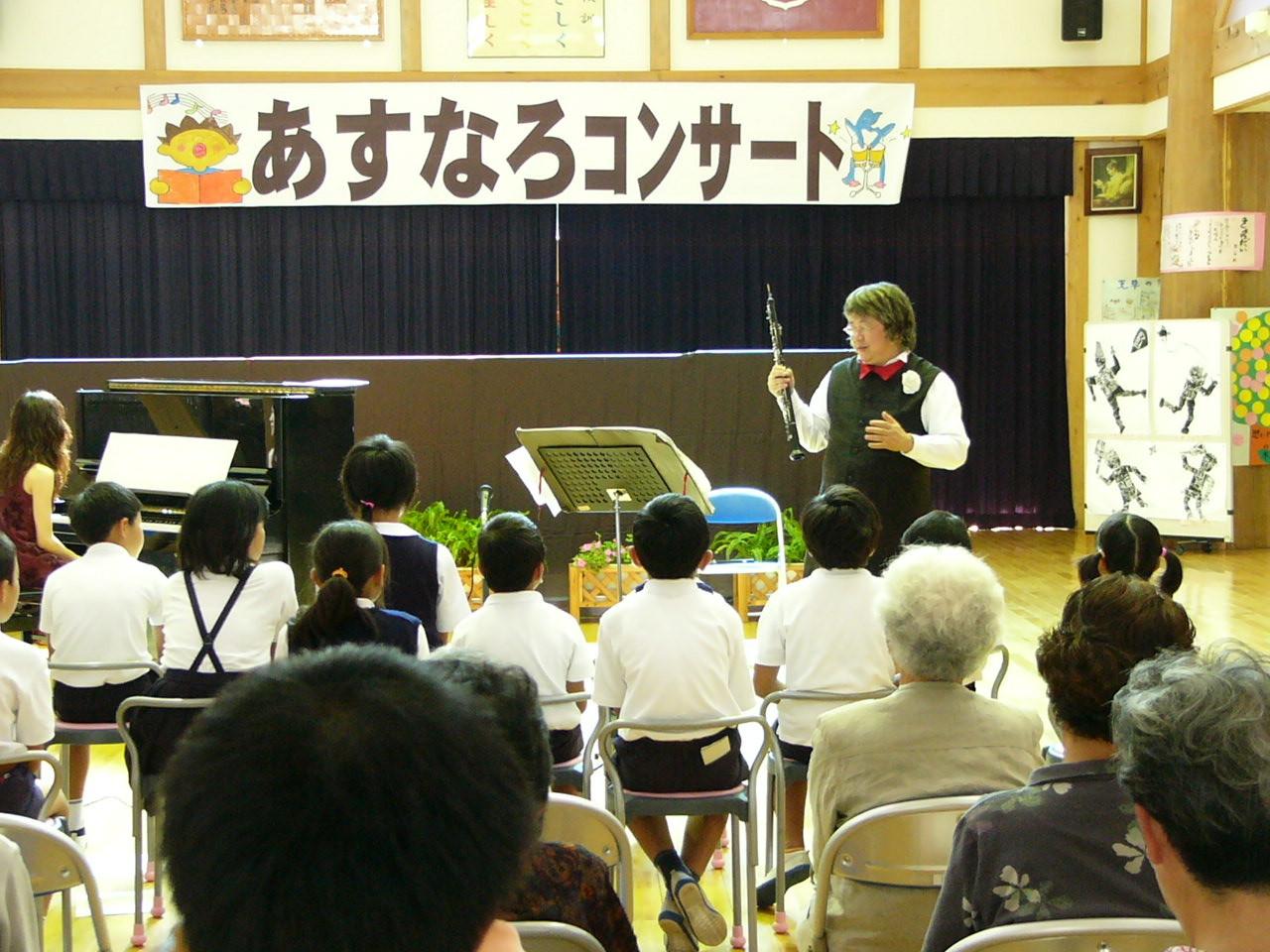熊本県天草、下田南小学校、日本音楽家ユニオン主催あすなろコンサート