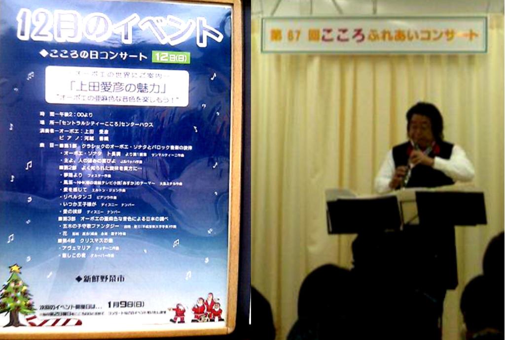 2004年12月12日第67回こころの日コンサート(於)広島市西区西風新都市「セントラルシティ」こころセンターハウス