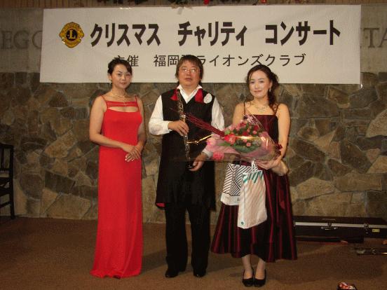 福岡ライオンズクラブ主催のクリスマス・チャリティー・コンサート 2005年12月25日