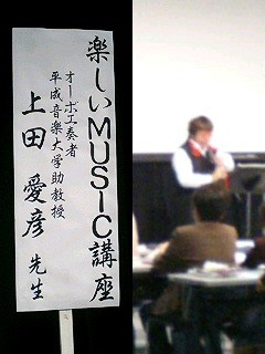 2005年11月1日楽しいMusic講座 テレビ新広島新館9階スタジオ