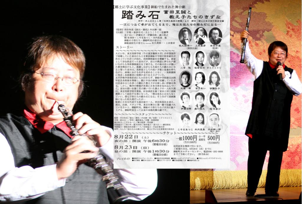 2009年8月22日&23日熊本県御船町、郷土に学ぶ文化事業「踏み石」に出演
