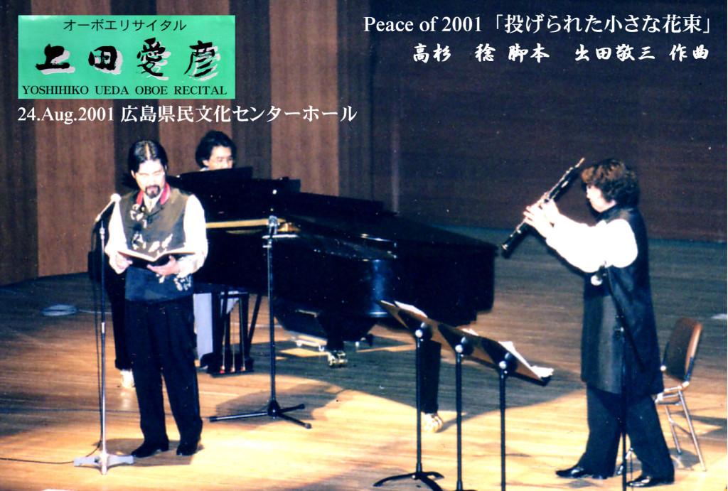 第6回 高杉稔脚本 出田敬三作曲 「投げられた小さな花束」