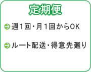 赤帽神戸の定期便