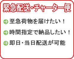 赤帽神戸 緊急配送(急ぎの荷物)