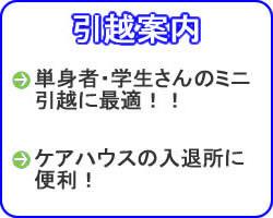赤帽神戸 引越し(単身引越し・学生引越し・ミニ引越し)