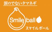 涙が出ない スマイルボール