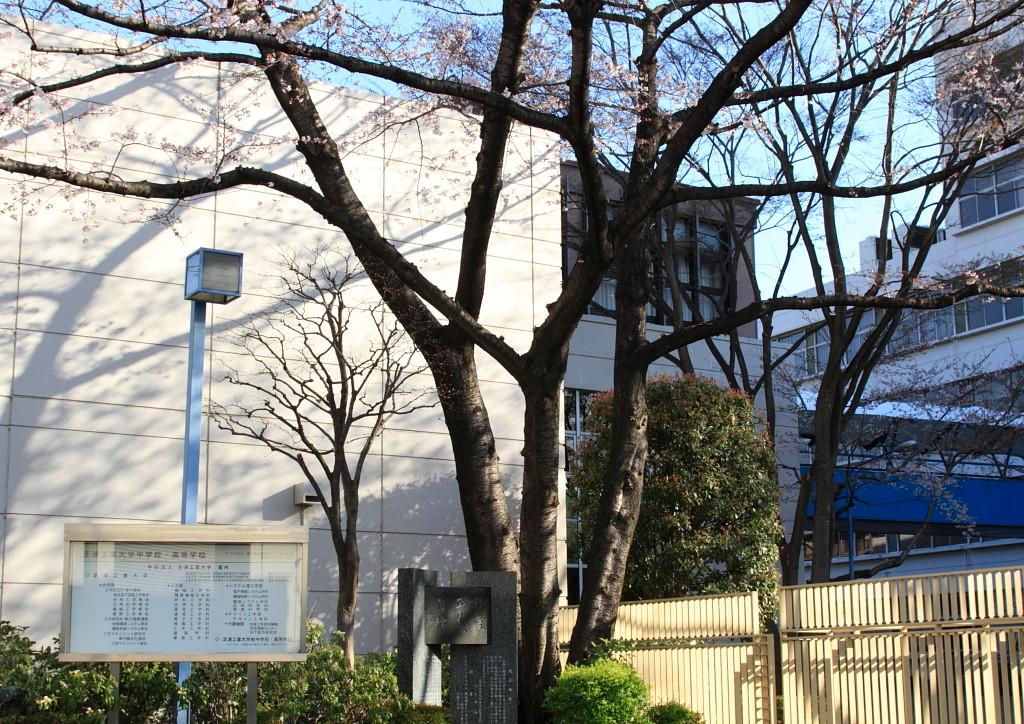 坂下二丁目 芝浦工業大学中学校・高等学校