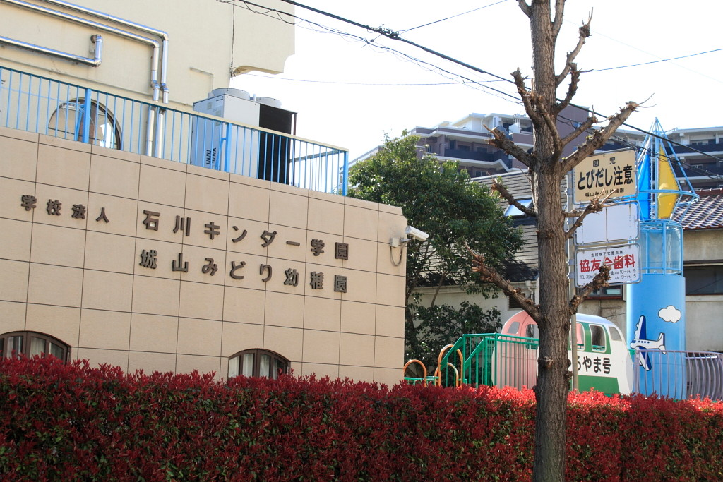 坂下二丁目 城山みどり幼稚園