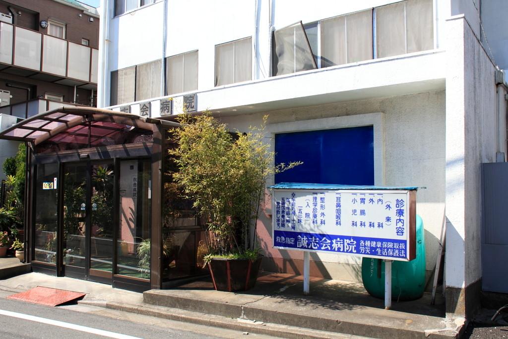 坂下一丁目 誠志会病院
