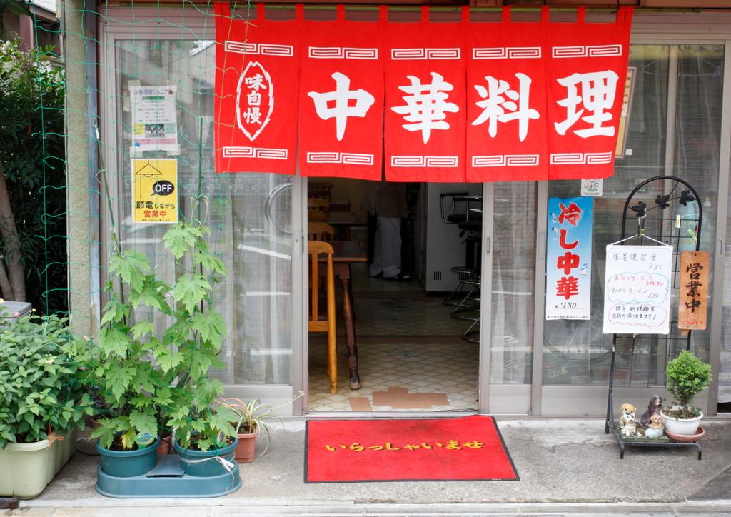 中華 八宝飯店