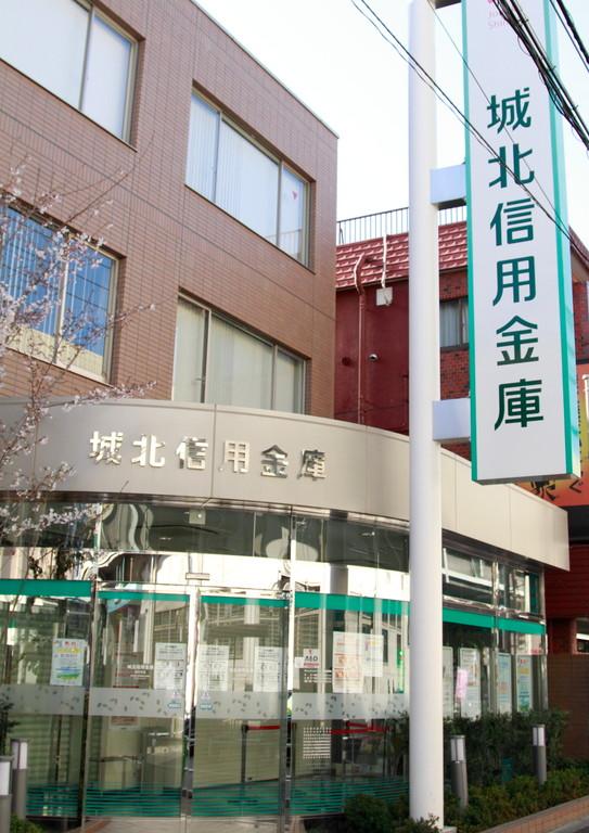 坂下二丁目 城北信用金庫志村支店