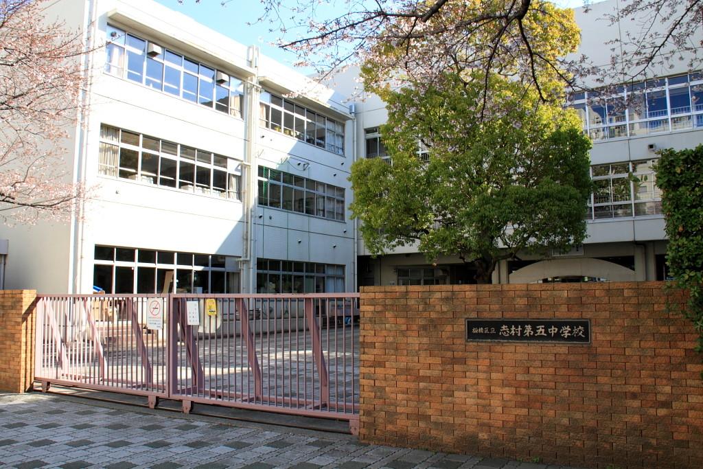 坂下二丁目 志村第五中学校
