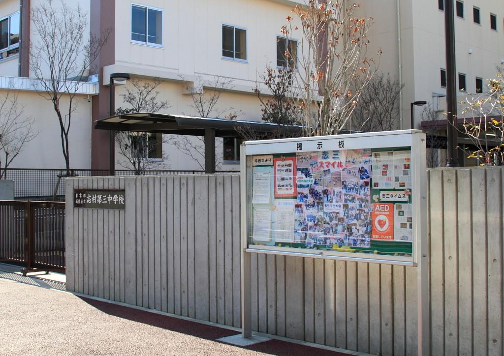 坂下二丁目 志村第三中学校