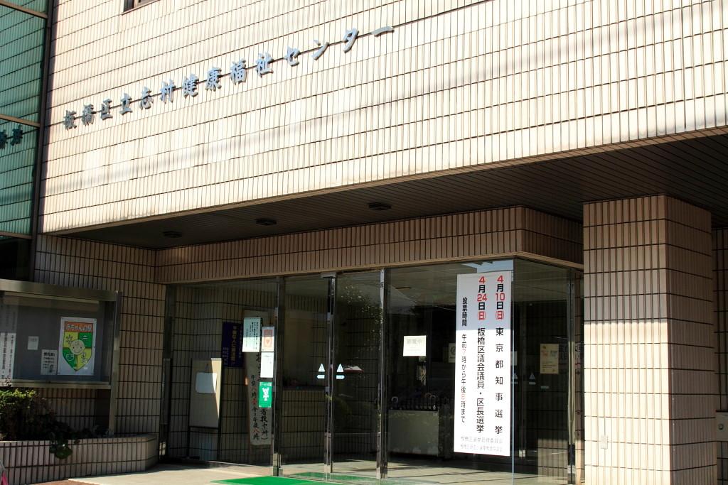 蓮根ニ丁目 志村健康福祉センター