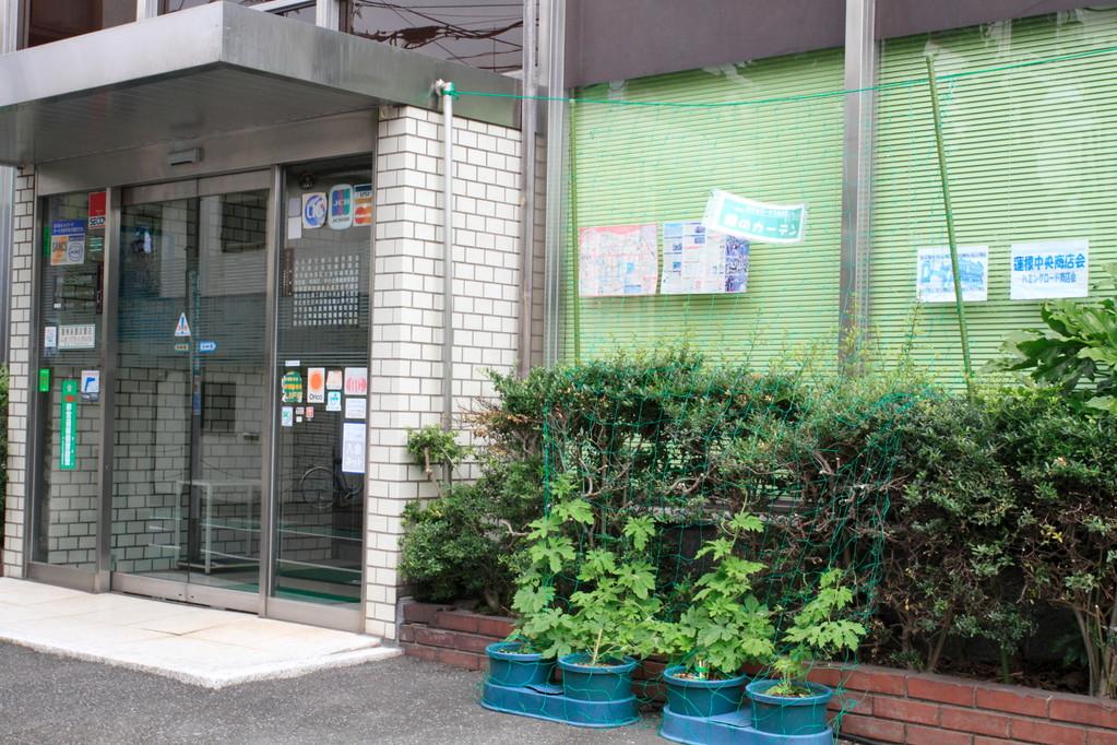 中ノ郷信用組合 板橋支店