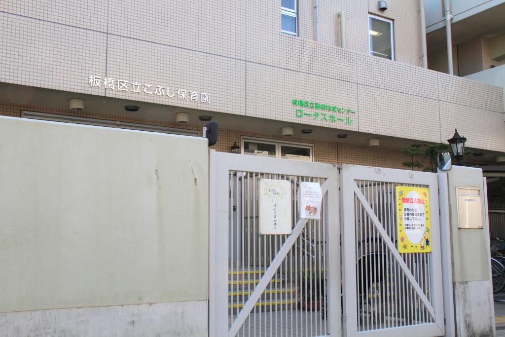 坂下三丁目 こぶし保育園・ロータスホール
