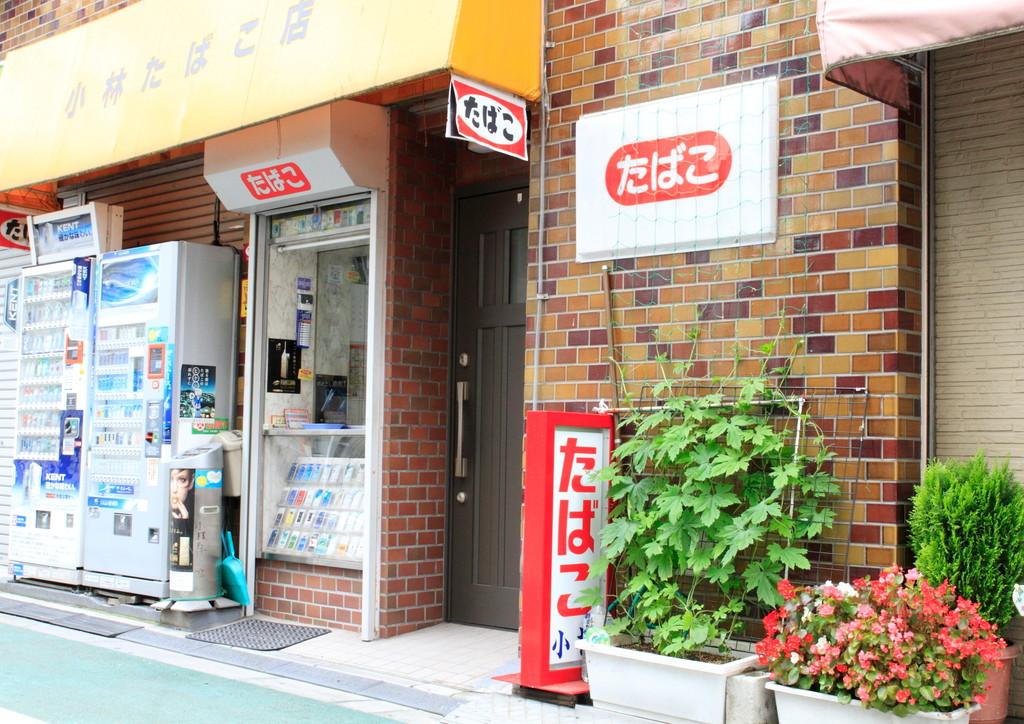 小林たばこ店