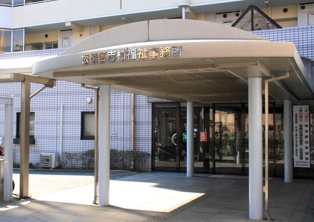 蓮根二丁目 志村福祉事務所