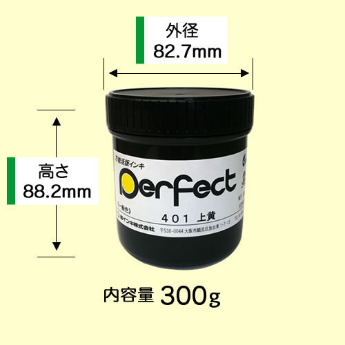 外径82.7mm・高さ88.2mm・内容量300g