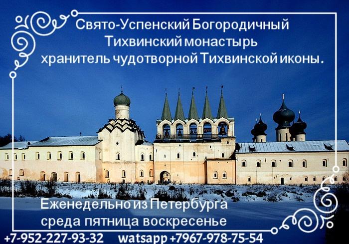локализации Излюбленными поездки в тихвин из спб месяцам Павловка, Россия