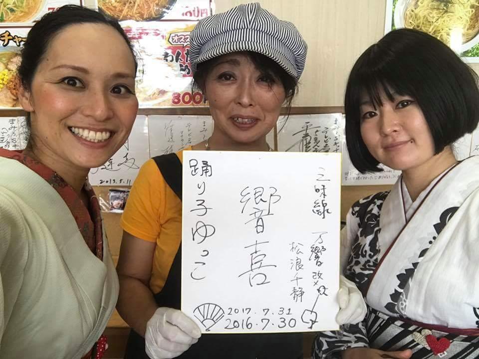 いつも寄らせていただく上郷の「夢産直上郷」には響喜サイン色紙があります!