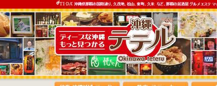 沖縄テテル