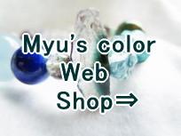 ミューズカラー webshop