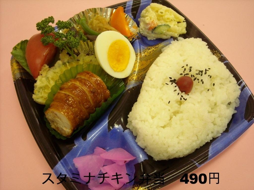 スタミナチキン弁当 490円
