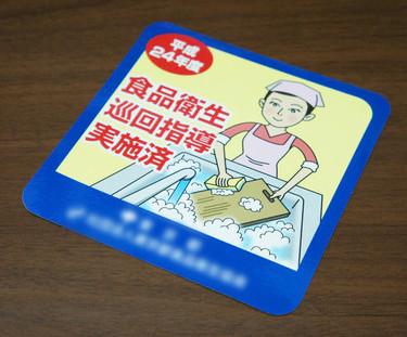 食品衛生ステッカー