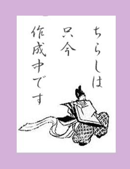 源氏物語 蜻蛉 山下智子 アトリエ第Q藝術