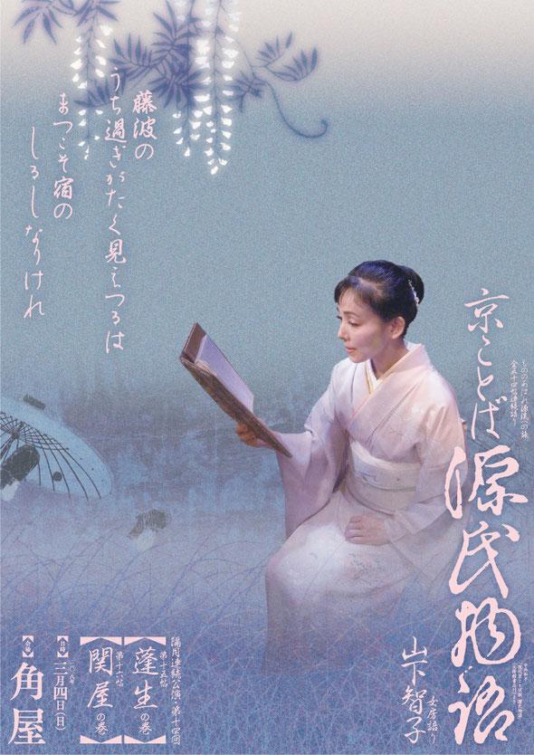 源氏物語 蓬生 関屋 山下智子