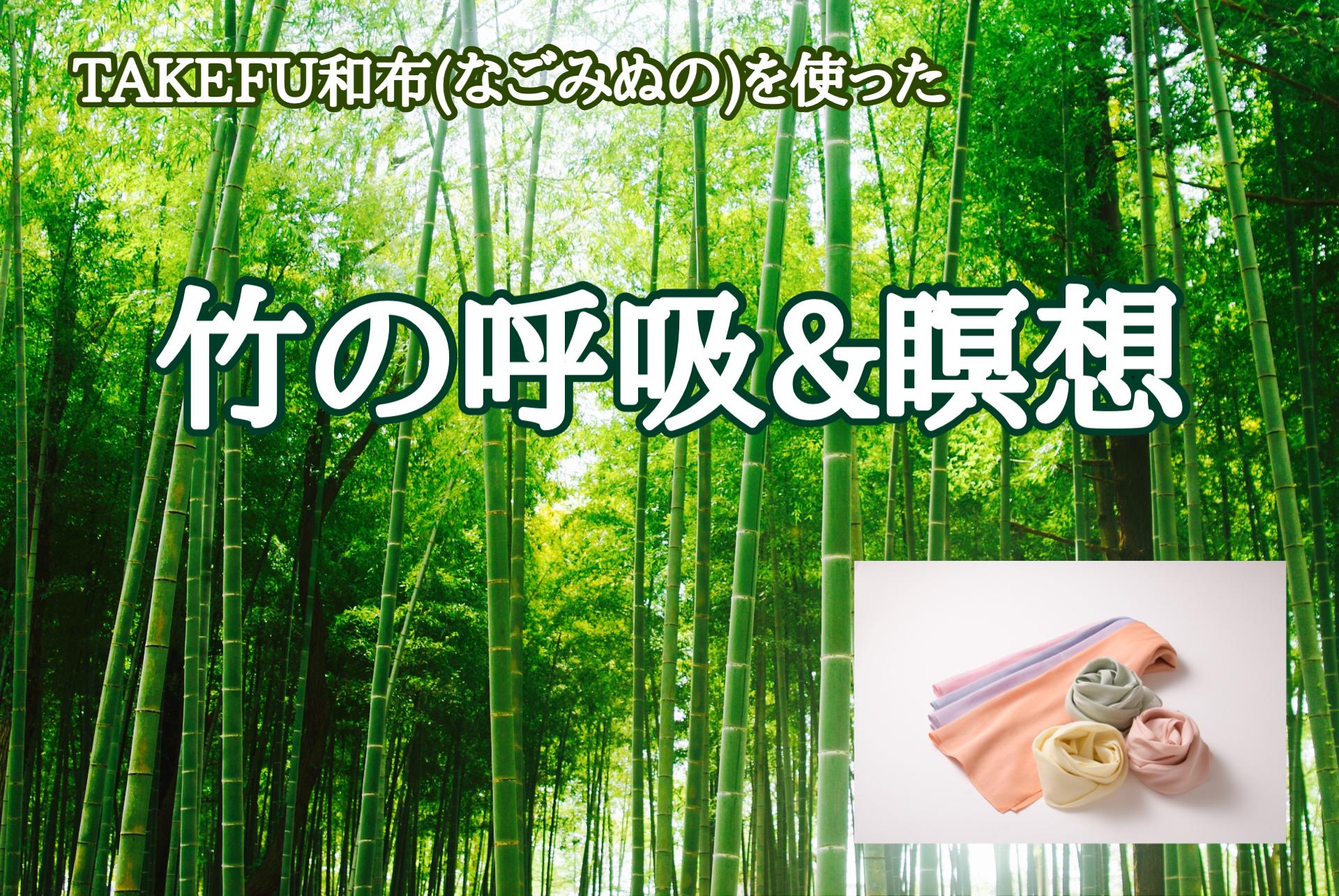 今月の「竹の呼吸&瞑想」