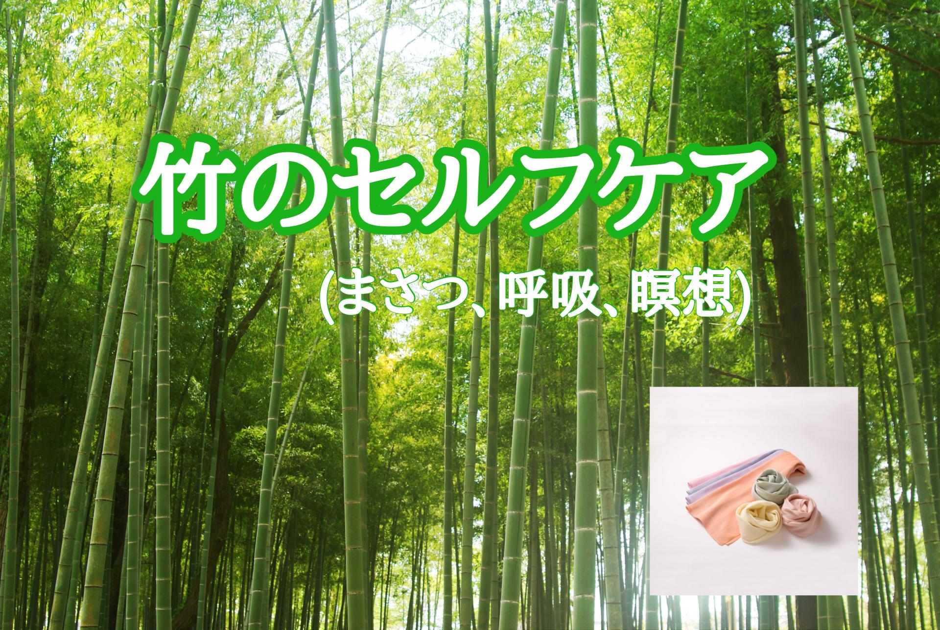 竹のセルフケアご感想&次回日程
