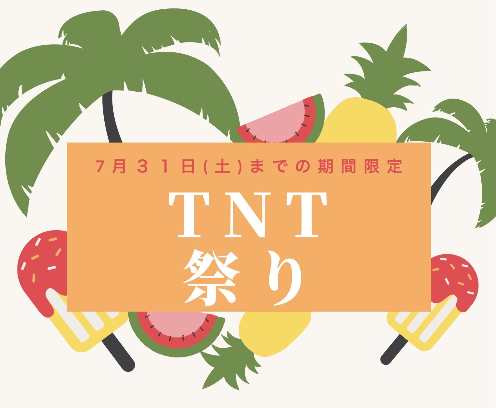7/31(土)まで! TNT祭り!