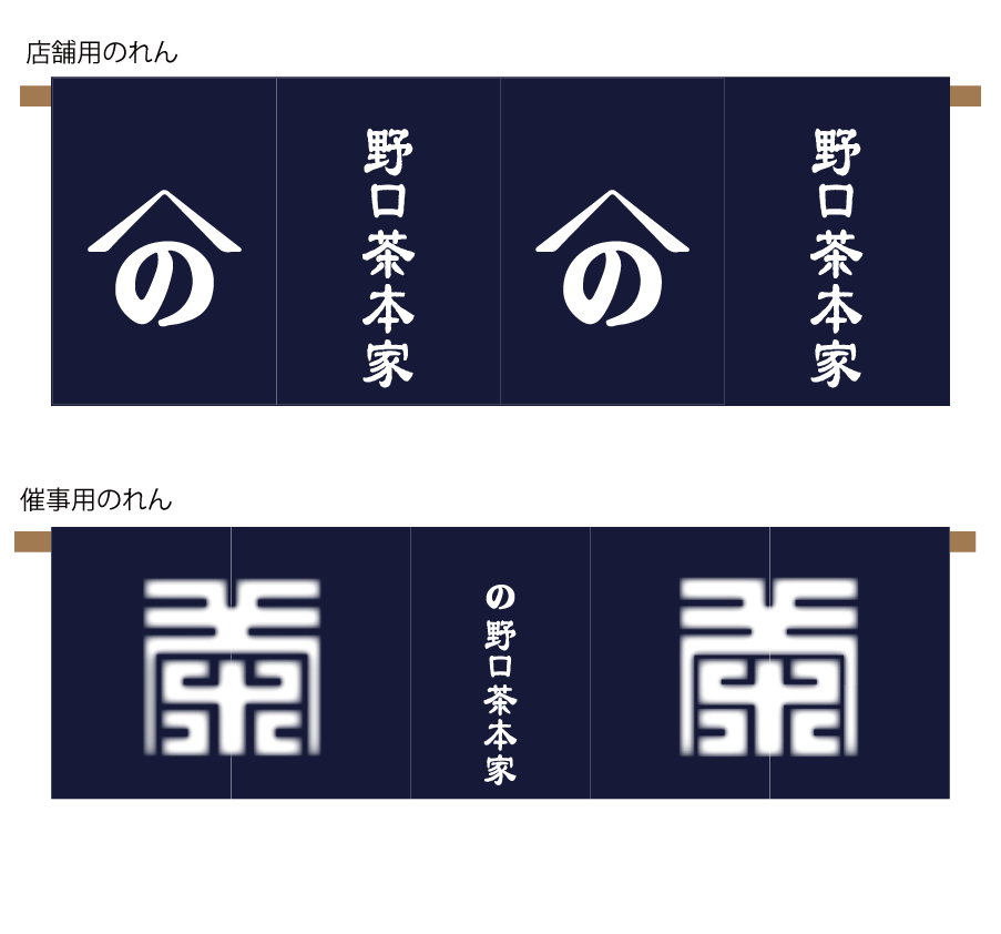 株式会社 野口徳太郎商店 さま 暖簾