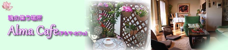 魂の集う場所、Alma Cafe(アルマ・カフェ)