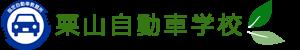 栗山自動車学校