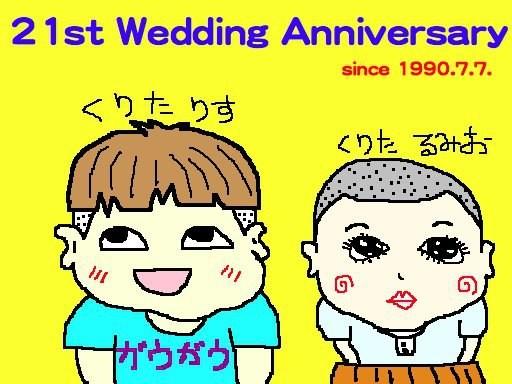 おかげさまで、本日21回目の結婚記念日を 迎えることができますた。 おまえ百まで、わしゃ九百九十九まで、だな。 【制作日/2011年7月7日】