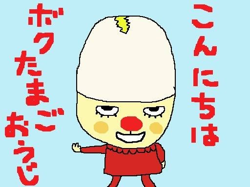 なんだよ、たまごおうじって? w 【制作日/2013年10月31日】