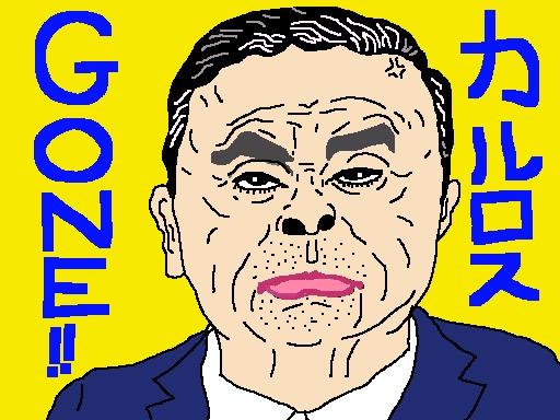 ゴ〜ンという除夜の鐘が鳴る前に、カルロス猿、いや去る。【制作日/2020年1月1日】