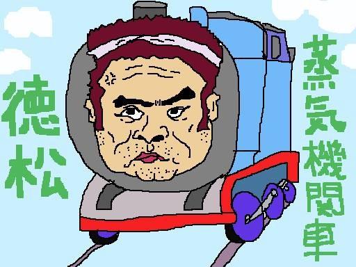 機関車好きなタッキーのお子様のために、 『蒸気機関車 徳松』を制作ちうのおで。 …うちょ。w 【制作日/2013年8月30日】