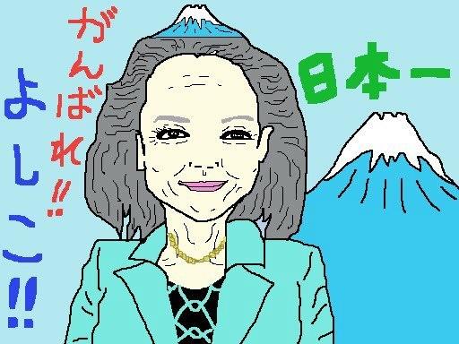 櫻井よしこさん、来月で67歳でつって。若いね! 【制作日/2012年9月25日】