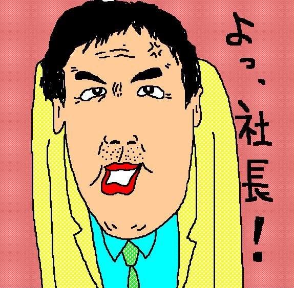 奇跡の巨人といわれていたジャンボ村上さんでつ。 【制作日/1999年7月3日】