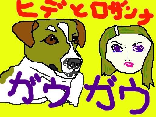 伴ちゃんの愛犬、ヒデとロザンナでつよ、奥さん! 【制作日/2011年7月1日】