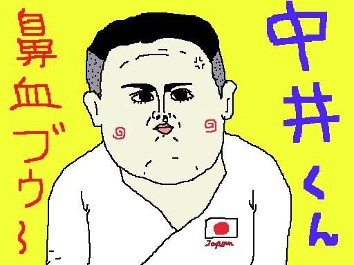 男子81キロ級の中井くんだが、顔のパーツが中心 に集まり過ぎぢゃね? しかもなんだか可愛いし。 【制作日/2012年8月2日】