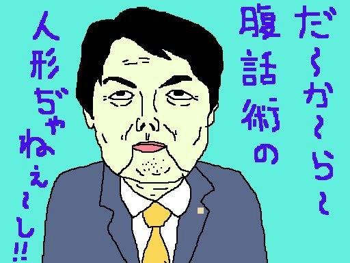 農林水産の林芳正ちゃん、鼻をテープで吊ってね? 【制作日/2012年12月26日】