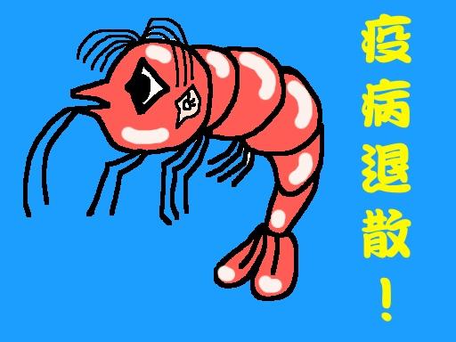 アマビエぢゃなく、甘海老かよっ!【制作日/2020年3月24日】