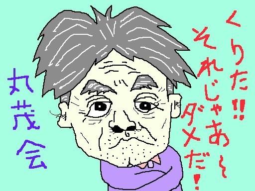 中学1年生のときの担任、丸茂先生なんでつよ。w 【制作日/2012年11月19日】