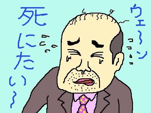 知り合いの永江さんが、『新宿駅で死にたいと 大声で叫びながら歩くハゲのスーツのおっさん がいる』のを見たそうでつ。ww 【制作日/2015年11月11日】